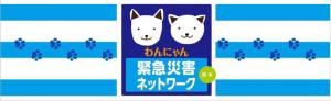 わんにゃん緊急災害ネットワーク熊本ロゴマーク